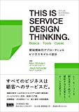 THIS IS SERVICE DESIGN THINKING. Basics - Tools - Casesー領域横断…