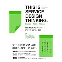 THIS IS SERVICE DESIGN THINKING. Basics - Tools - Casesー領域横断…
