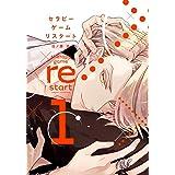 セラピーゲーム リスタート(1) (ディアプラス・コミックス)