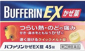 【指定第2類医薬品】バファリンかぜEX錠 45錠 ※セルフメディケーション税制対象商品