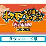 ポケモン不思議のダンジョン 赤の救助隊 [Wii Uで遊べる ゲームボーイアドバンスソフト] [オンラインコード]