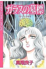 ガラスの墓標 (ボニータコミックス・SPECIAL) Kindle版
