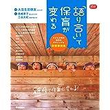 「語り合い」で保育が変わる-子ども主体の保育をデザインする研修事例集 (Gakken保育Books)