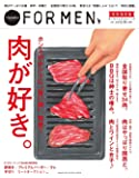 "Hanako FOR MEN 特別保存版 肉が好き。: ホントのホントに、""旨い肉""発見! (マガジンハウスムック Ha…"