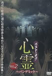 ベスト・オブ・心霊 ~パンデミック~ Vol.2 [DVD]
