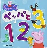 ペッパと123 (Peppa Pig)
