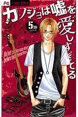 カノジョは嘘を愛しすぎてる(5) (フラワーコミックス) Kindle版