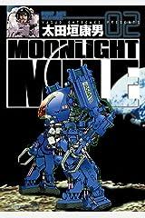 MOONLIGHT MILE(2) (ビッグコミックス) Kindle版