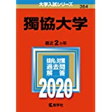 獨協大学 (2020年版大学入試シリーズ)