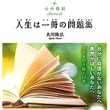 心の指針Selection 3 人生は一冊の問題集