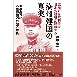究極の敗戦利得者日本外務省が隠蔽する 満州建国の真実―軍事の天才石原莞爾の野望と挫折