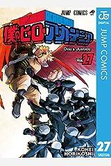僕のヒーローアカデミア 27 (ジャンプコミックスDIGITAL) Kindle版