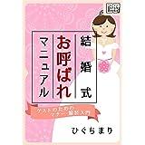 結婚式お呼ばれマニュアル ~ゲストのためのマナー・服装入門~ (impress QuickBooks)