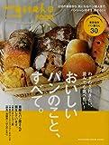 Hanako特別編集 おいしいパンのこと、すべて。 (マガジンハウスムック)