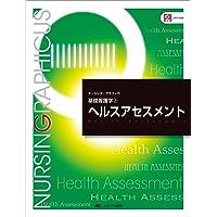 ヘルスアセスメント 第5版 (ナーシング・グラフィカ―基礎看護学(2))