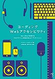 コーディングWebアクセシビリティ: WAI-ARIAで実現するマルチデバイス環境のWebアプリケーション