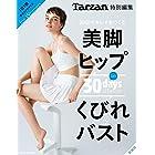 Tarzan特別編集 30日でキレイをつくる 美脚&ヒップ くびれ&バスト 新装版