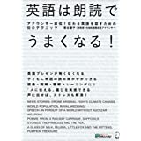 【CD・音声DL付】英語は朗読でうまくなる!