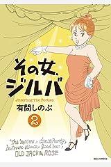 その女、ジルバ(2) (ビッグコミックス) Kindle版