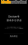 Dockerを基本から学ぶ: Dockerの基本を手を動かしながら学びAWS ECSでサービスを構築する