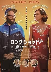 【Amazon.co.jp限定】ロング・ショット 僕と彼女のありえない恋[Blu-ray](L判ビジュアルシート付)