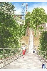 海街diary 8 恋と巡礼 (flowers コミックス) Kindle版