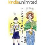 シングルマザーになりました 3巻 (まんが王国コミックス)