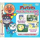 それいけ! アンパンマン テレビコレクション コキンちゃん 編 VPBP-6831 [DVD]