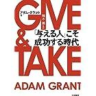 GIVE & TAKE「与える人」こそ成功する時代 三笠書房 電子書籍