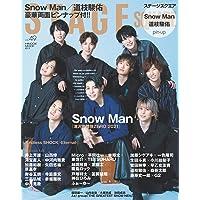 ステージスクエア vol.49 [Snow Man『滝沢歌舞伎ZERO 2021』] (HINODE MOOK 611)