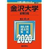 金沢大学(前期日程) (2020年版大学入試シリーズ)
