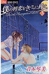僕の初恋をキミに捧ぐ(3) (フラワーコミックス) Kindle版
