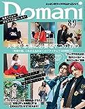 Domani(ドマーニ) 2020年 08 月号 [雑誌]
