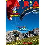PARA WORLD (パラ ワールド) 2021年6月号