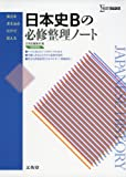 日本史Bの必修整理ノート 新課程版 (要点を書き込むだけで覚える)