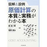 図解&設例 原価計算の本質と実務がわかる本