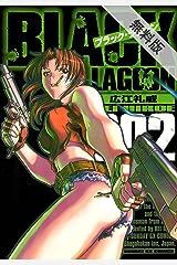 ブラック・ラグーン(2)【期間限定 無料お試し版】 (サンデーGXコミックス) Kindle版