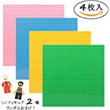 基礎板 ブロック板 ベースプレート 互換性のある 32×32ポッチ グリーン、イエロー、ブル、ピンク4枚セット 単面ブロ…