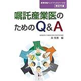 改訂6版 嘱託産業医のためのQ&A (産業保健ハンドブック 2)
