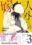 人外さんの嫁 3巻 (ZERO-SUMコミックス)