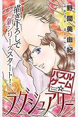 Love Silky パズルゲーム☆ラグジュアリー story01 Kindle版