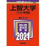 上智大学(TEAP利用型) (2021年版大学入試シリーズ)