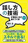 話し方の技術が面白いほど身につく本[改訂版] (中経出版)