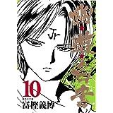 幽★遊★白書 10 (集英社文庫(コミック版))