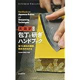 英語訳付き 包丁と研ぎハンドブック Handbook on Japanese Knives and Sharpening Techniques: 包丁と砥石の種類、研ぎ方がわかる (Japanese‐English Bilingual Books)
