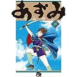 あずみ (18) (小学館文庫 こA 63)
