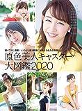 原色美人キャスター大図鑑2020(文春MOOK)