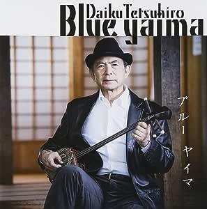 BLUE YAIMA produced by 久保田麻琴