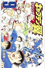 キャプテン翼 ライジングサン 9 (ジャンプコミックス) コミック