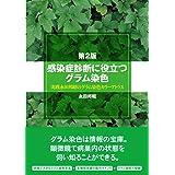第2版 感染症診断に役立つグラム染色―実践永田邦昭のグラム染色カラーアトラス
